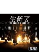 生斬る 【初回限定盤】(+DVD)