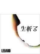生斬る 【通常盤B】