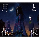 月と花束 【初回生産限定盤】(+DVD)【CDマキシ】 2枚組