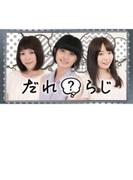ラジオCD「だれ?らじ」Vol.5【CD】