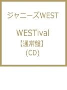 WESTival【CD】