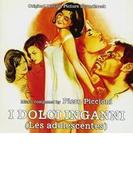 I Dolci Inganni (Les Adolescentes)【CD】