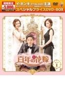 百年の花嫁 期間限定スペシャルプライス Dvd-box1【DVD】 5枚組