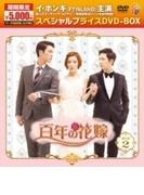 百年の花嫁 期間限定スペシャルプライス Dvd-box2【DVD】 5枚組