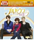 フルハウスtake2 期間限定スペシャルプライス Dvd-box1【DVD】 4枚組