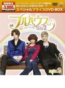 フルハウスtake2 期間限定スペシャルプライス Dvd-box2【DVD】 4枚組