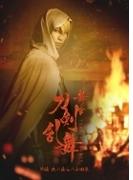 【DVD】舞台『刀剣乱舞』外伝 此の夜らの小田原【初回生産限定版】【DVD】