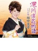 深川浪花物語 (+DVD)【CDマキシ】
