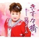 きずな橋【CDマキシ】