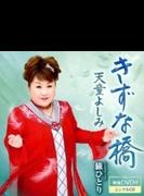 きずな橋 (+DVD)