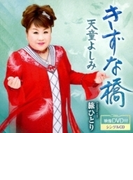 きずな橋 (+DVD)【CDマキシ】