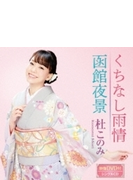 くちなし雨情 (+DVD)