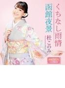 くちなし雨情 (+DVD)【CDマキシ】