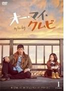 オー・マイ・クムビDVD-BOX1【DVD】 5枚組