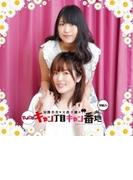 DJCD 加隈亜衣・大西沙織のキャン丁目キャン番地vol.4【CD】