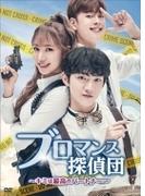 ブロマンス探偵団 ~君は最高のパートナー~【DVD】 2枚組