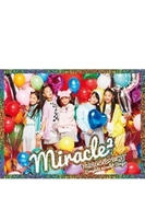 MIRACLE☆BEST -Complete miracle2 Songs- 【初回生産限定盤】(+DVD)