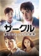 サークル ~繋がった二つの世界~ Dvd-box2【DVD】 5枚組