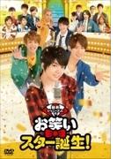 関西ジャニーズJr.のお笑いスター誕生!【DVD】