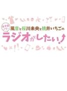 Djcd 風音と桜川未央と桃井いちごの女子会ノリでラジオがしたい!【CD】 2枚組