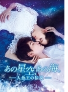 あの星空、あの海。 ~人魚王の伝説~ Dvd-box1【DVD】 8枚組