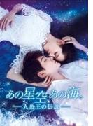 あの星空、あの海。 ~人魚王の伝説~ Dvd-box2【DVD】 8枚組