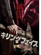 キリングフェイス【DVD】
