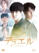 デュエル~愛しき者たち~ DVD-BOX1(4枚組)【DVD】 4枚組