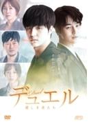 デュエル~愛しき者たち~ DVD-BOX2(4枚組)【DVD】 4枚組