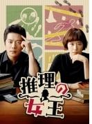 推理の女王 DVD-SET1【DVD】 4枚組