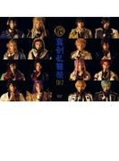 ミュージカル『刀剣乱舞』 ~真剣乱舞祭2017~【DVD】 2枚組
