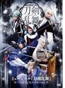 ミュージカル『刀剣乱舞』 ~つはものどもがゆめのあと~【DVD】 2枚組