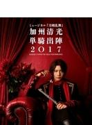 ミュージカル『刀剣乱舞』 加州清光 単騎出陣2017【ブルーレイ】 2枚組