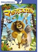 マダガスカル スペシャル エディション【DVD】