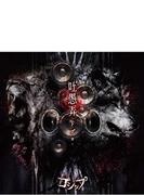 吐愚弄 -トグロ- (豪華盤)(+dvd)(Ltd)