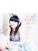恋は天使のチャイムから 【初回限定盤】(+DVD)