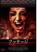 フッテージ ~惨劇までの13日間~【DVD】