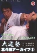 大道塾 北斗旗アーカイブス3【DVD】