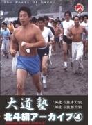 大道塾 北斗旗アーカイブス4【DVD】