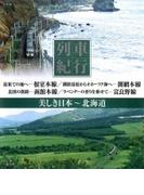 列車紀行 美しき日本 北海道【ブルーレイ】