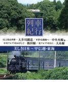 列車紀行 美しき日本 甲信越 東海【ブルーレイ】