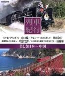 列車紀行 美しき日本 中国【ブルーレイ】