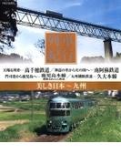 列車紀行 美しき日本 九州【ブルーレイ】