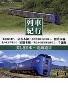 列車紀行 美しき日本 北海道2【ブルーレイ】