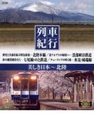 列車紀行 美しき日本 北陸【ブルーレイ】