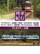 列車紀行 美しき日本 近畿【ブルーレイ】