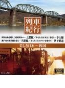 列車紀行 美しき日本 四国【ブルーレイ】