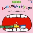 コロムビアキッズ みてきいて まいにち れんしゅう ソング ・ハブラシ電車 うんちっこマーチ・【CD】 2枚組