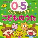 コロムビアキッズ 0・5歳児 みんなだいすき こどものうた【CD】
