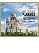 『ロシアの祈り』 アンドレイ・ペトレンコ&エカテリンブルク・フィルハーモニー合唱団【CD】